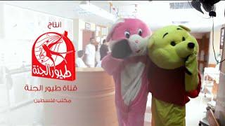 Repeat youtube video كلنا غزة (توزيع هدايا على الأطفال المصابين) | طيور الجنة