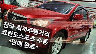 [건군TV.코란도스포츠#01] 실차주 실매물 15년식 …