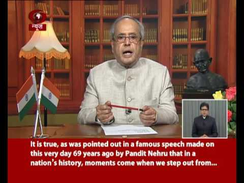 President Pranab Mukherjee's address on the eve of 70th Independence Day (Hindi)