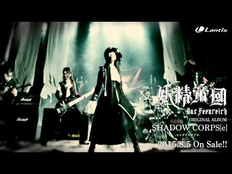 【妖精帝國】NEW ALBUM「SHADOW CORPS[e](シャドウ コヲプス)」Lead Track 「Shadow Corps」Music Video