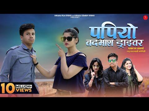 Papiyo Badmash Driver - Filmi Papiyo Comedy | पपियो बदमाश ड्राइवर | Surana Film Studio thumbnail