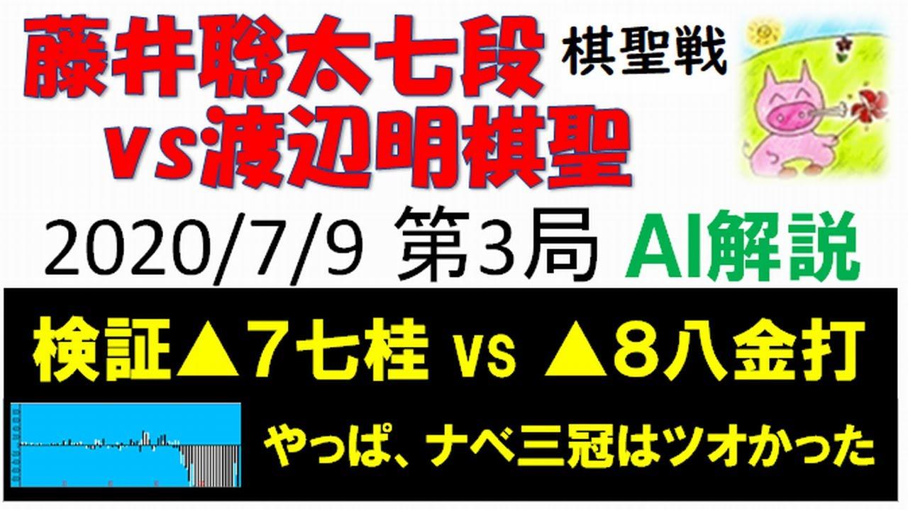 藤井聡太vs渡辺明 2020棋聖戦第3局AI解説~▲7七桂と▲8八金打、勝ちやすいのはどっち? 他