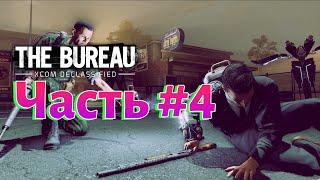 Прохождение игры The Bureau: XCOM Declassified Часть #4 / Видео