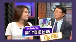 龍介尬台語 想約克萊兒出去玩要學這一句!【Yahoo TV】龍介尬台語 Ep3