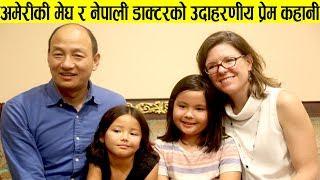 अमेरिकी मेघको मायामा यसरी डुबे नेपाली डाक्टर, यस्तो छ उदाहरणीय प्रेम कहानी र सुन्दर परिवार