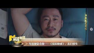 《中国电影报道》春节特别策划:年度视觉奇观【中国电影报道 | 20200130】