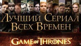 6 причин считать Игру престолов лучшим сериалом всех времен