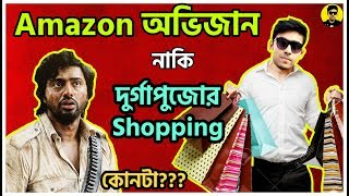 Bengali People During Online Shopping   New Bangla Puja Special Funny Video  Bengali Moms EP10   ACV
