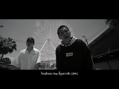 SPK - Rapper Tery x CHITSWIFTKaynak: YouTube · Süre: 3 dakika42 saniye