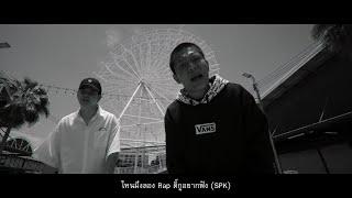 SPK - Rapper Tery x CHITSWIFT