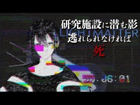 【Lightmatter】影に飲まれないよう脱出するパズルゲーム【黛 灰 / にじさんじ】