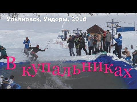 Ульяновск. Ундоры. Горнолыжка. Проезд через бассейн 2018.