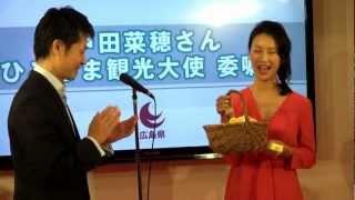 戸田菜穂さんが、広島県の観光大使に就任、7月15日に オープン前の広島...