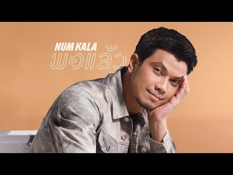 ฟังเพลง - พอแล้ว NUM KALA หนุ่ม กะลา - YouTube