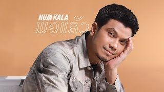 พอแล้ว-num-kala「official-mv」