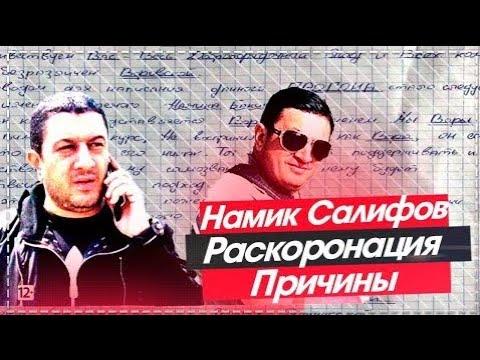 ШАКРО МОЛОДОЙ   во второй  раз пустил прогон  по  НАМИКУ Бакинскому  попросив  всех воров в законе