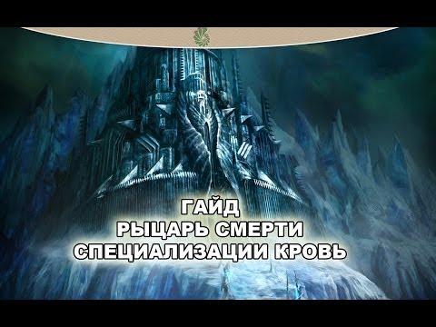 Гайд Рыцарь смерти специализации Кровь (Блад ДК). World of Warcraft 5.4.