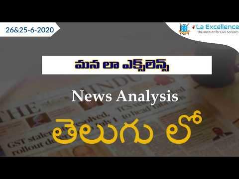 Telugu (26&25-6-2020) Current Affairs The Hindu News Analysis | Mana Laex Mana Kosam