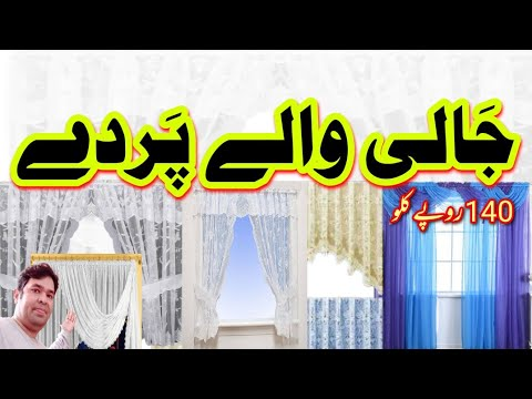 Net Curtains   Rs.140 Kg   Mix Curtains Lot   Jaali Parda   White Curtain   Explore Karachi