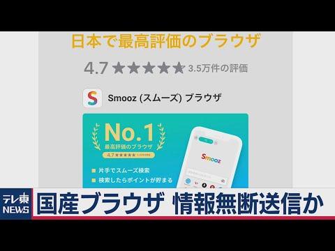2020/12/21 国産スマホブラウザ「Smooz」が無断で個人情報送信か アプリ配信停止(2020年12月21日)