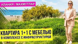 Недвижимость в Турции у моря. Квартира в Алании с видом на море. Недвижимость в Махмутларе. Алания.