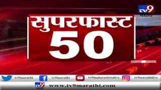 सुपरफास्ट 50 न्यूज | 5 PM | 15 January 2020 -TV9