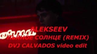 Скачать Alekseev Пьяное Солнце Dance Remix DvJ Calvados Video Edit