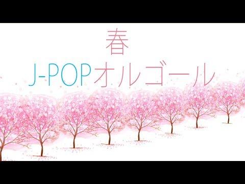 春J-POPオルゴールメドレー - ゆったりオルゴール BGM - 作業用、勉強用などのBGMに!
