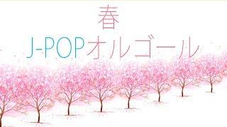 Baixar 春J-POPオルゴールメドレー - ゆったりオルゴール BGM - 作業用、勉強用などのBGMに!