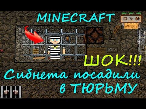 Тюрьма в minecraft / Выживание на сервере с модами (Minecraft тюрьма мод immersive engineering)