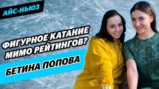 Особые условия Косторной и Трусовой Плющенко для парников Фигурка непопулярна Айс Ньюз 10