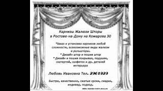 Карнизы Жалюзи Шторы в Ростове-на-Дону на Комарова 30(, 2010-11-12T16:14:00.000Z)