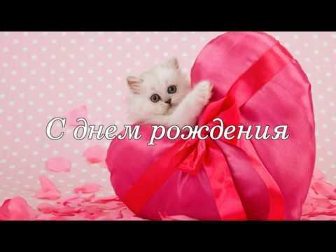 С днем рождения Танюша Красивое поздравление женщине