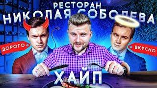 Честный обзор на ресторан Николая Соболева / Какой на вкус ХАЙП?