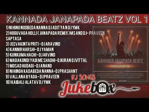 KANNADA JANAPADA BEATZ VOL 1 | DJ SONGS JUKEBOX | 2018