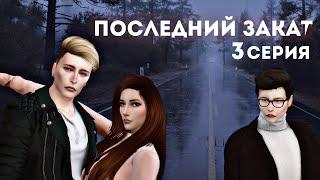 "Сериал Sims 4 ""Последний закат""  3 серия"