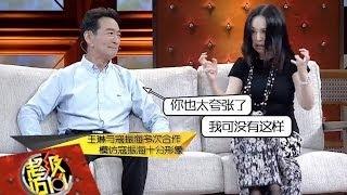 """20140514 超级访问 雪姨王琳控诉振海""""家暴"""" 被打到鼻青脸肿-HD高清"""
