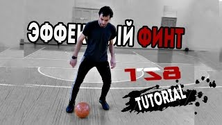 Insane  Football tutorial | обучение эффектному финту TS8 (2)
