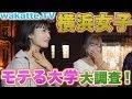 """カジノ本命・横浜に熱視線も""""ハマのドン""""が猛反対(19/07/28)"""