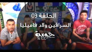 Les Voleurs Wled Familya !!! / 100% Houma / ZANGA CRAZY/épisode 3