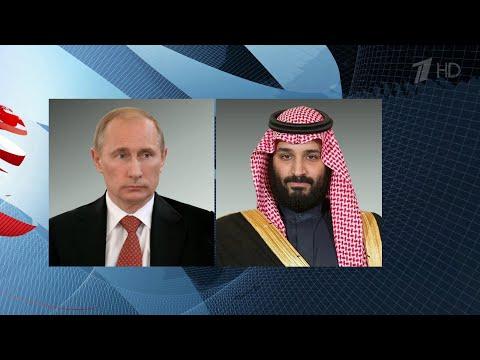 Ситуацию на нефтяном рынке В.Путин обсудил с наследным принцем и министром обороны Саудовской Аравии