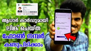 How To Find Aadhar Card Holder Mobile Number