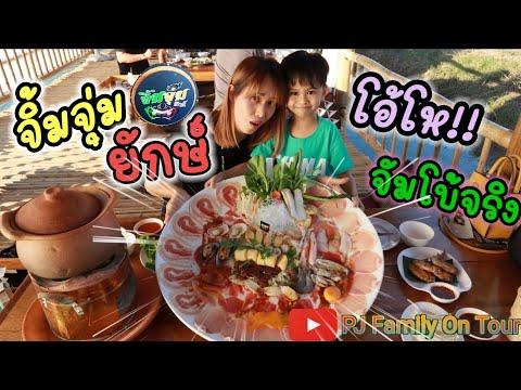 จิ้มจุ่มยักษ์ | น้องพีเจพามาชิมร้านอาหารไทย - อีสาน จิ้มจุ่มยักษ์ @ ลำลูกกา |  PJ Family On Tour |