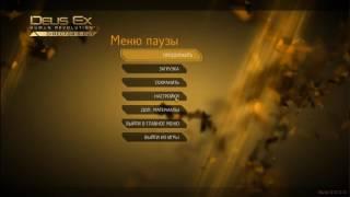 Deus Ex Human Revolution Взлом игры через программу АртманиArtMoney  на деньги Отблагодарить httpwwwdonationalertsruranikinlegacy