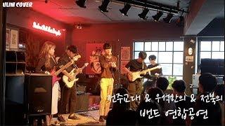 2019 밴드 연합공연 (전주교대, 우석한의대, 전북의…