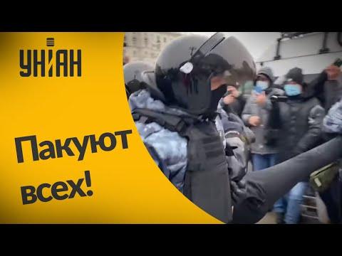 Задержания на митинге в Москве