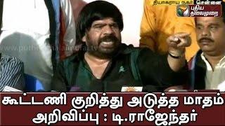 T Rajendar speech about 2016 assembly election Alliance Spl tamil video hot news 03-10-2015