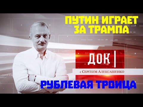 ДОК Алексашенко, 17.10.2020.