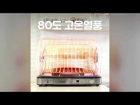 보랄 식기건조기 BR-DS200