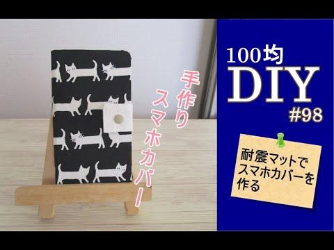 100均DIY/手作りスマホカバー#98(耐震マット編)